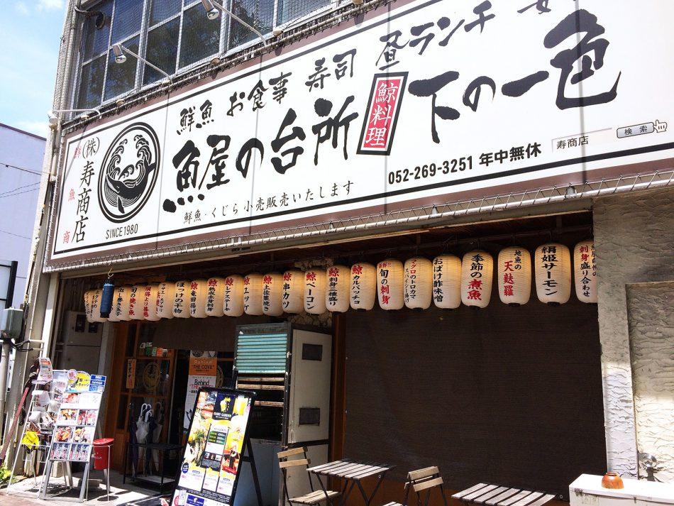 「魚屋の台所 下の一色 本店」の鯨レアステーキ丼ランチ @千早