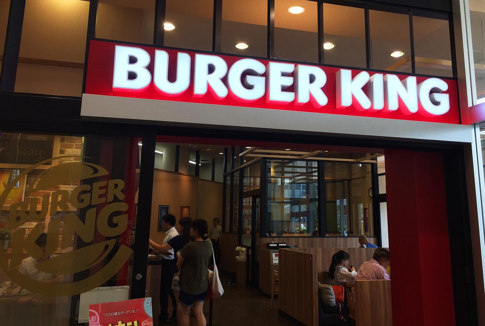 「BURGER KING イオンタウン千種店」のワッパージュニアとコーラフロート @千早