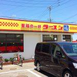 北名古屋のクセになる定番ラーメンはまさに至福の一杯!