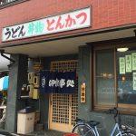 「兼六」のとんかつランチ @名古屋市北区味美