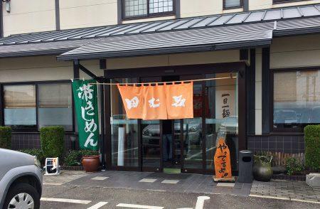 「田む呂 祖父江店」の冷やしにゅう麺 @祖父江町