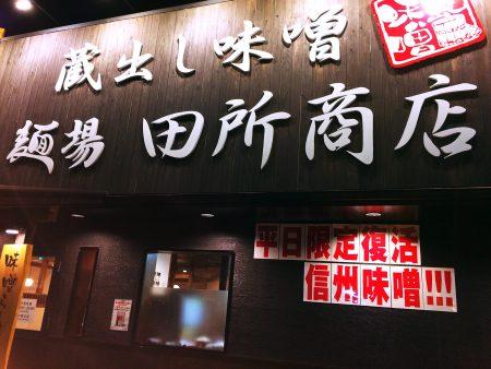 「田所商店 北名古屋店」の伊勢味噌らーめん @師勝