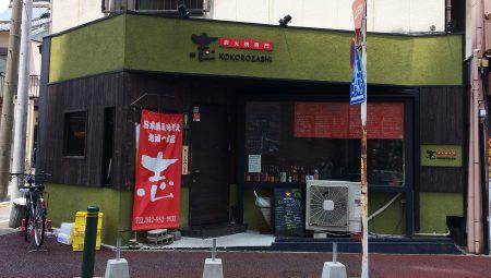 「炭火焼専門 志」の特大サーロインステーキ丼 @浄心
