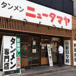 「タンメン ニュータマヤ 名古屋東片端店」の大陸ワイルド@東区東片端