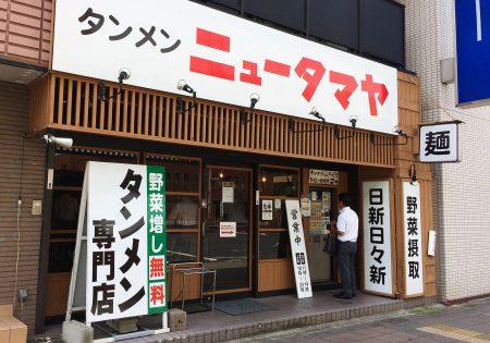 「タンメン ニュータマヤ 名古屋東片端店」の大陸ワイルド@東片端