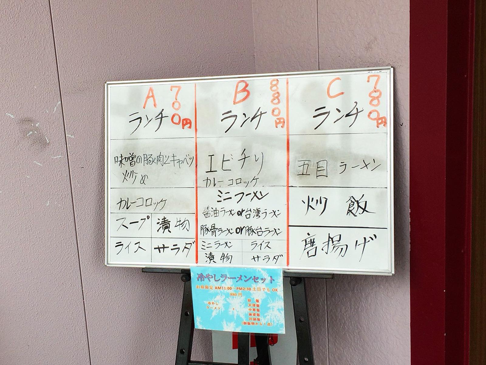 「長楽園」の五目ラーメン唐揚げ炒飯ランチ @尾張星の宮
