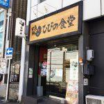 「ひびの食堂」の海鮮丼  @中区栄1