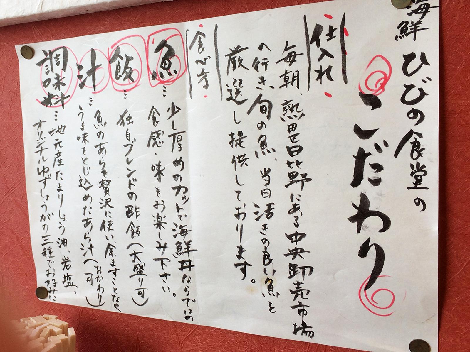 「ひびの食堂」の海鮮丼 @栄1