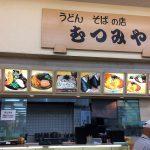 「むつみや」の天ぷらそば @清須市下小田井【名古屋弁】