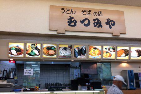 「むつみや」の天ぷらそば @下小田井