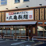 「丸亀製麺 名古屋丸の内店」のおろし冷やかけうどんとかれい天 @中区丸の内