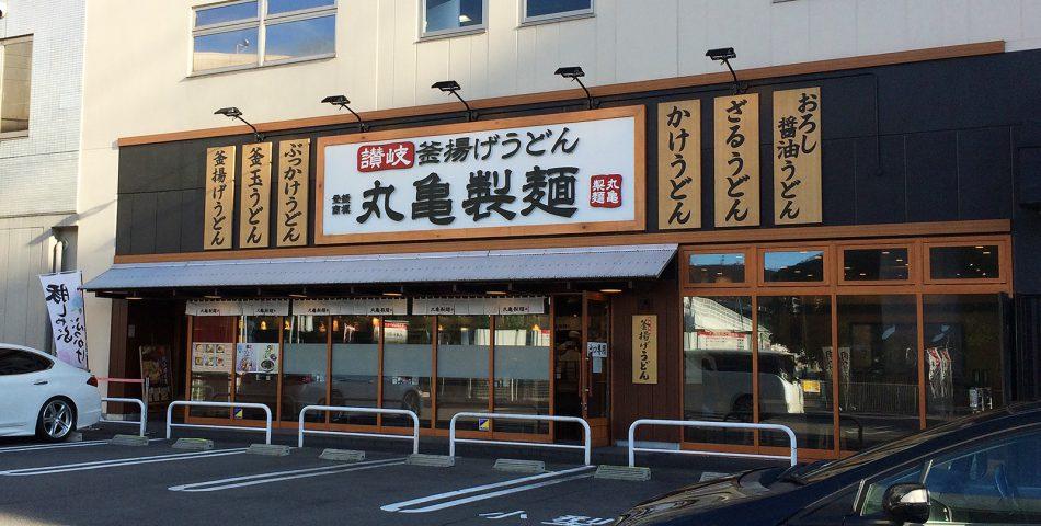 「丸亀製麺 名古屋丸の内店」のおろし醤油うどんとかれい天 @丸の内