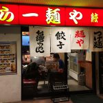 「らー麺や」のカツカレー飯 @中区栄ウォーク街