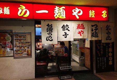 「らー麺や」のカツカレー飯 @栄ウォーク街