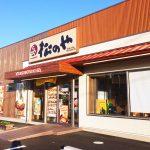 「松のや清須店」のチーズトマトささみかつ定食 @清須市西枇杷島
