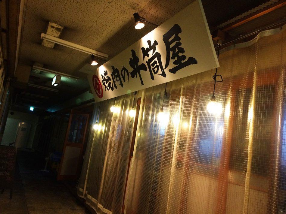 「焼き肉の井筒屋北部店」の塩ジンギスと焼肉いろいろ @豊山町