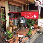「ワイン食堂ウキネ」のエビフライとハンバーグ定食 @庄内通