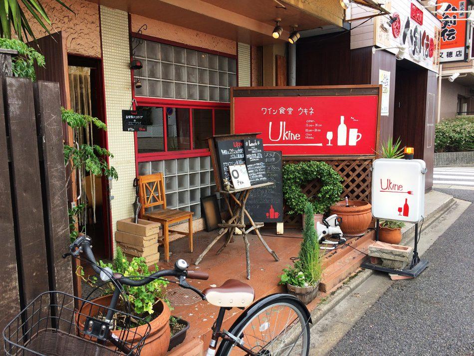 ワイン食堂ウキネのエビフライとハンバーグ定食 @庄内通