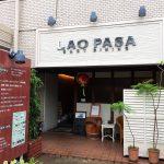 【アフィリめし】「LAO PASA」の海南鶏飯ランチ @東区高岳