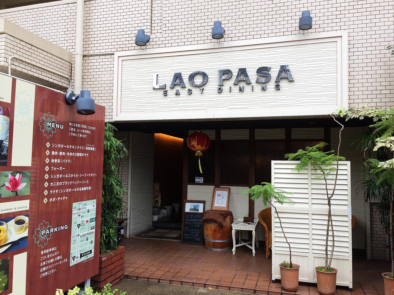 「LAO PASA」の海南鶏飯ランチ @高岳