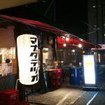 「マナダテツオ」のレモンサワーと味噌串カツ @西区庄内緑地公園