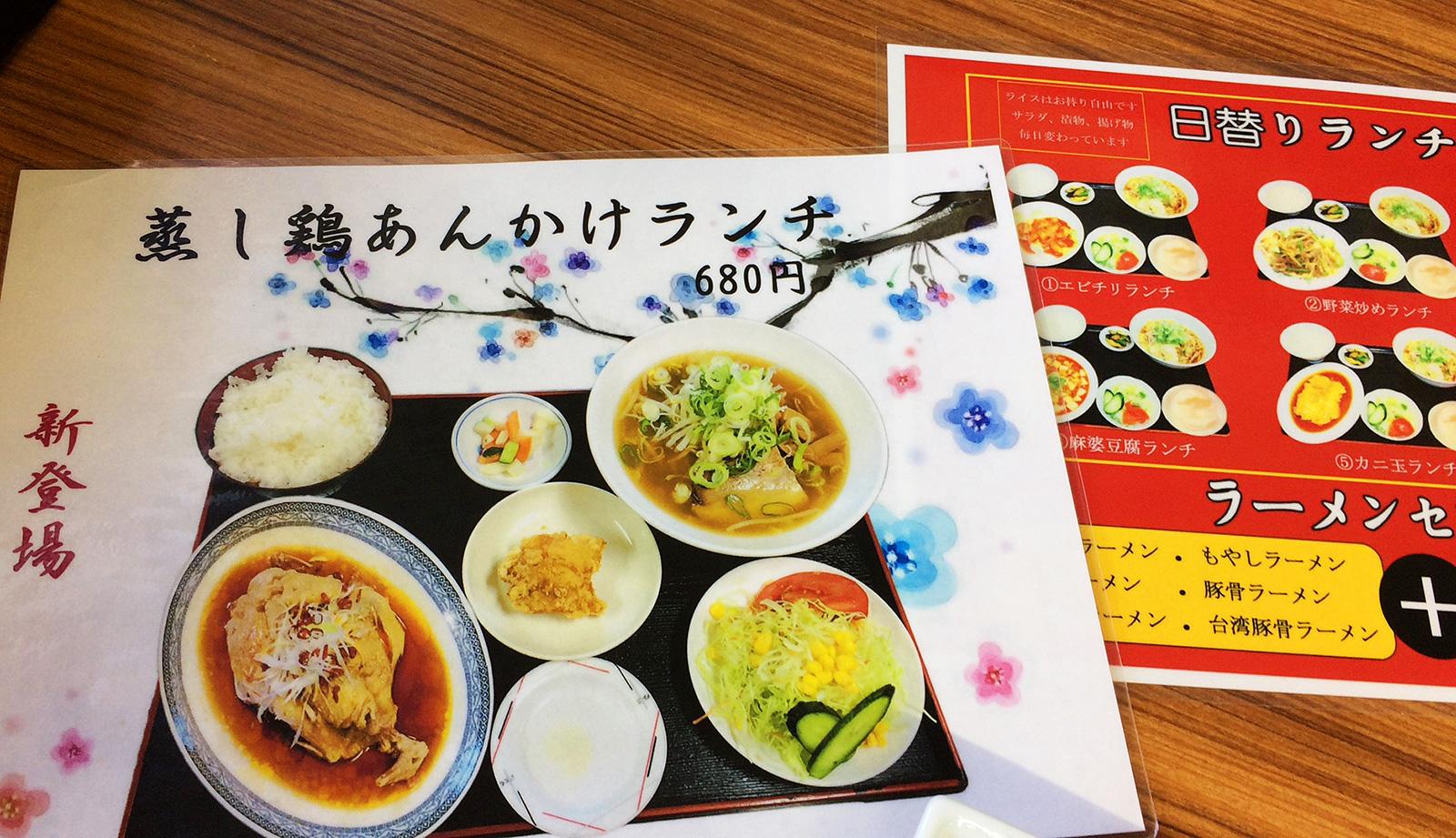「九龍居 北名古屋店」の蒸し鶏あんかけランチ @師勝