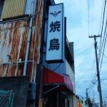 「焼鳥502」の焼き鳥とたまには日本酒でも @清須市西枇杷島