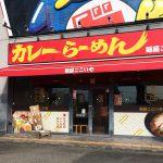 「麺屋ここいち 楽市街道中之郷店」のうまこくカレーらーめんとライスセット @北名古屋市西春