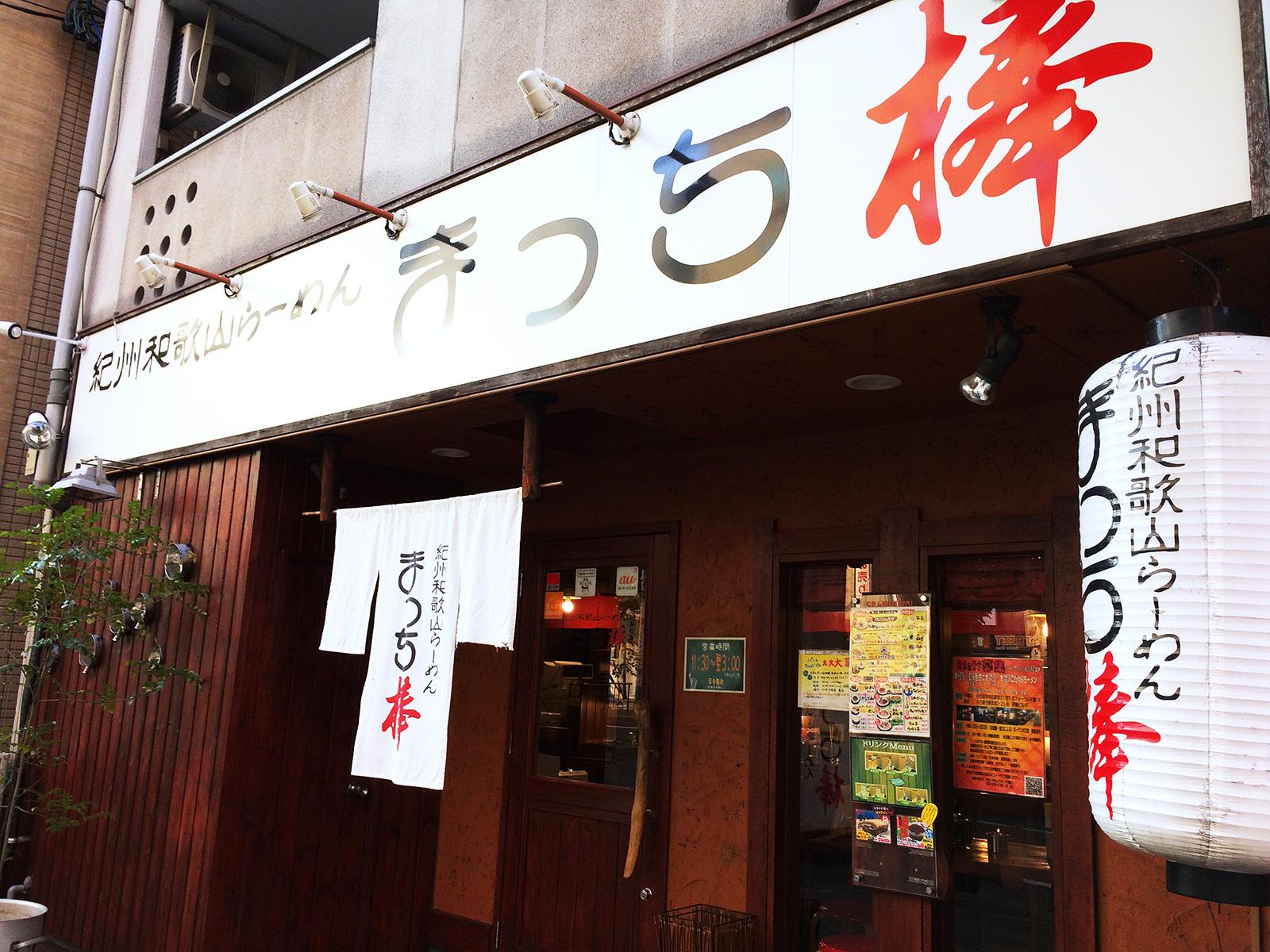 「和歌山ラーメン まっち棒 千種店」の和歌山らーめん源味 @千種