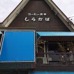 「しらかば」の鉄板インディアンスパゲティ @清須市下小田井