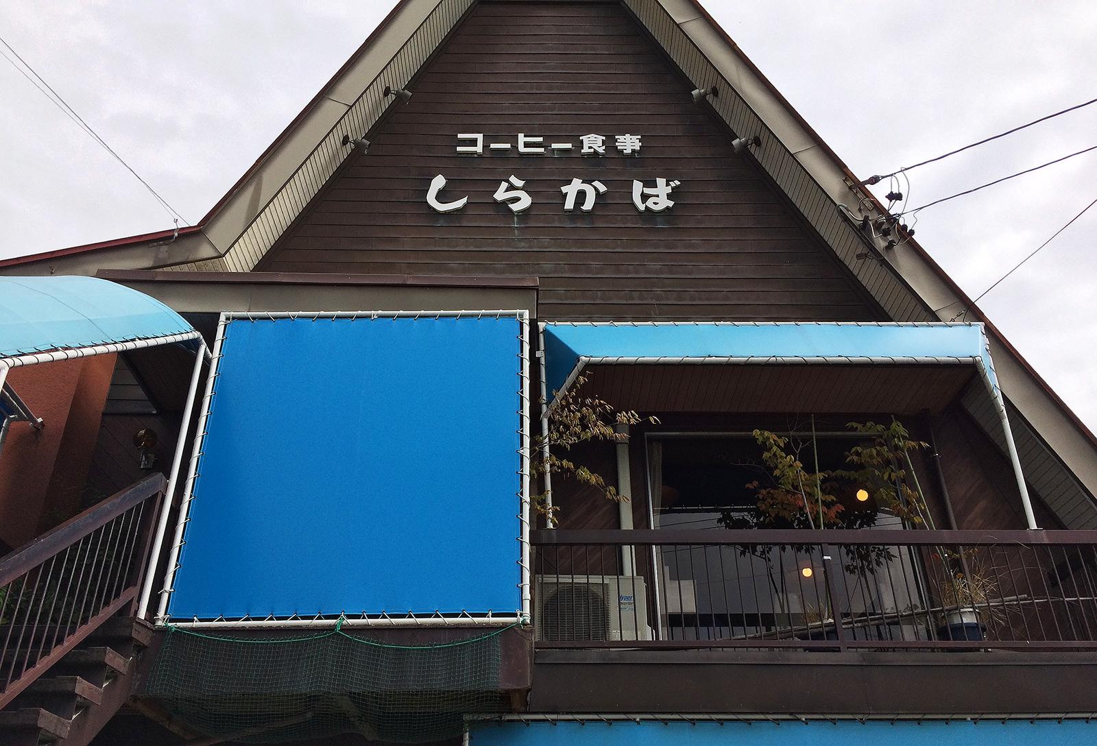 「しらかば」の鉄板インディアンスパゲティ @下小田井