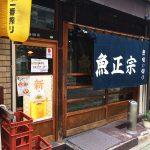 「魚正宗」のまかない丼 @中村区名駅
