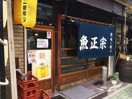 「魚正宗」のまかない丼 @名駅