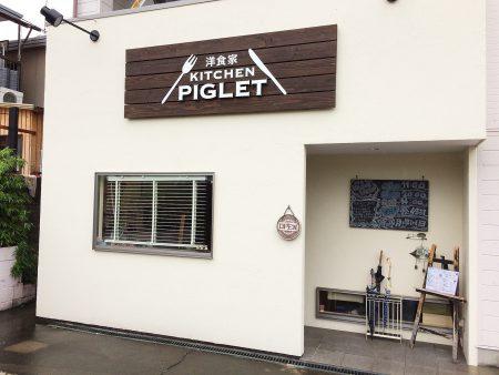 洋食家 KITCHEN PIGLETの鶏もも肉のコートレットランチ @半田市