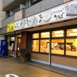 「どんどん庵 浅間町店」のきしめんとかき揚げと串カツ @西区浅間町
