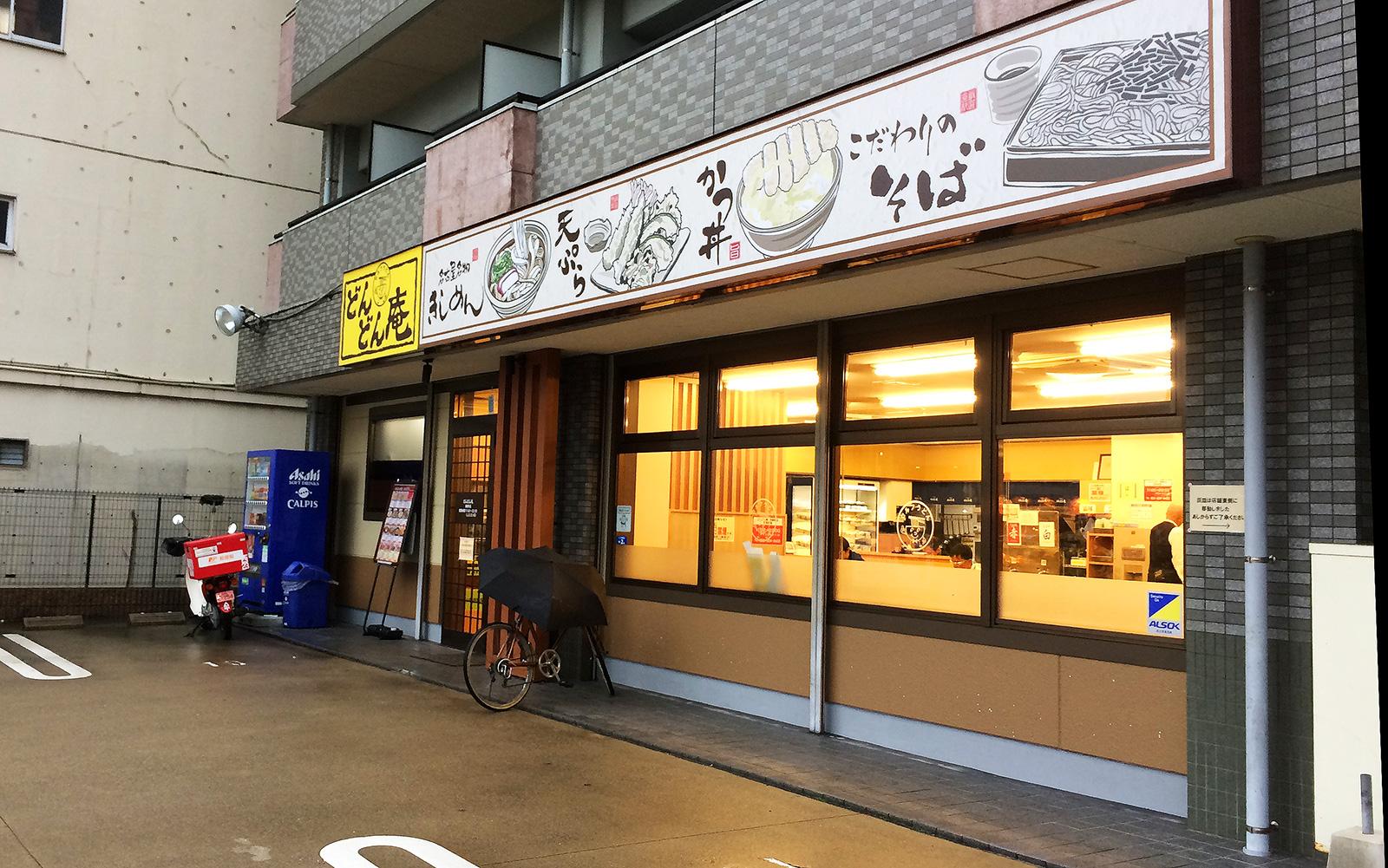 「どんどん庵 浅間町店」のきしめんとかき揚げと串カツ @浅間町