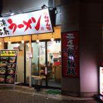 「横浜家系ラーメン せんげん家」の豚骨醤油ラーメン @西区浅間町