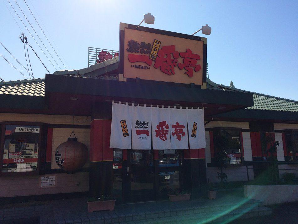 「一番亭 津島店」のブラックタンタン麺 @津島