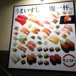 「スシロー清須古城店」の天然炙りサーモンとお寿司いろいろ @清須市西枇杷島
