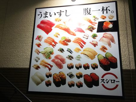 「スシロー清須古城店」の天然炙りサーモンとお寿司いろいろ @西枇杷島