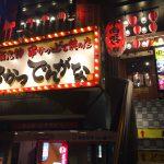 「串かつでんがな」のどて焼きと串かつ @錦3