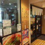 「濃厚担々麺はなび錦店」の麻辣坦々まぜそば @中区錦3