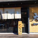 「天一」の牛肉湯麺と餃子セット @庄内通