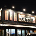 「 丸亀製麺 北名古屋店」の鴨ねぎうどん @西春
