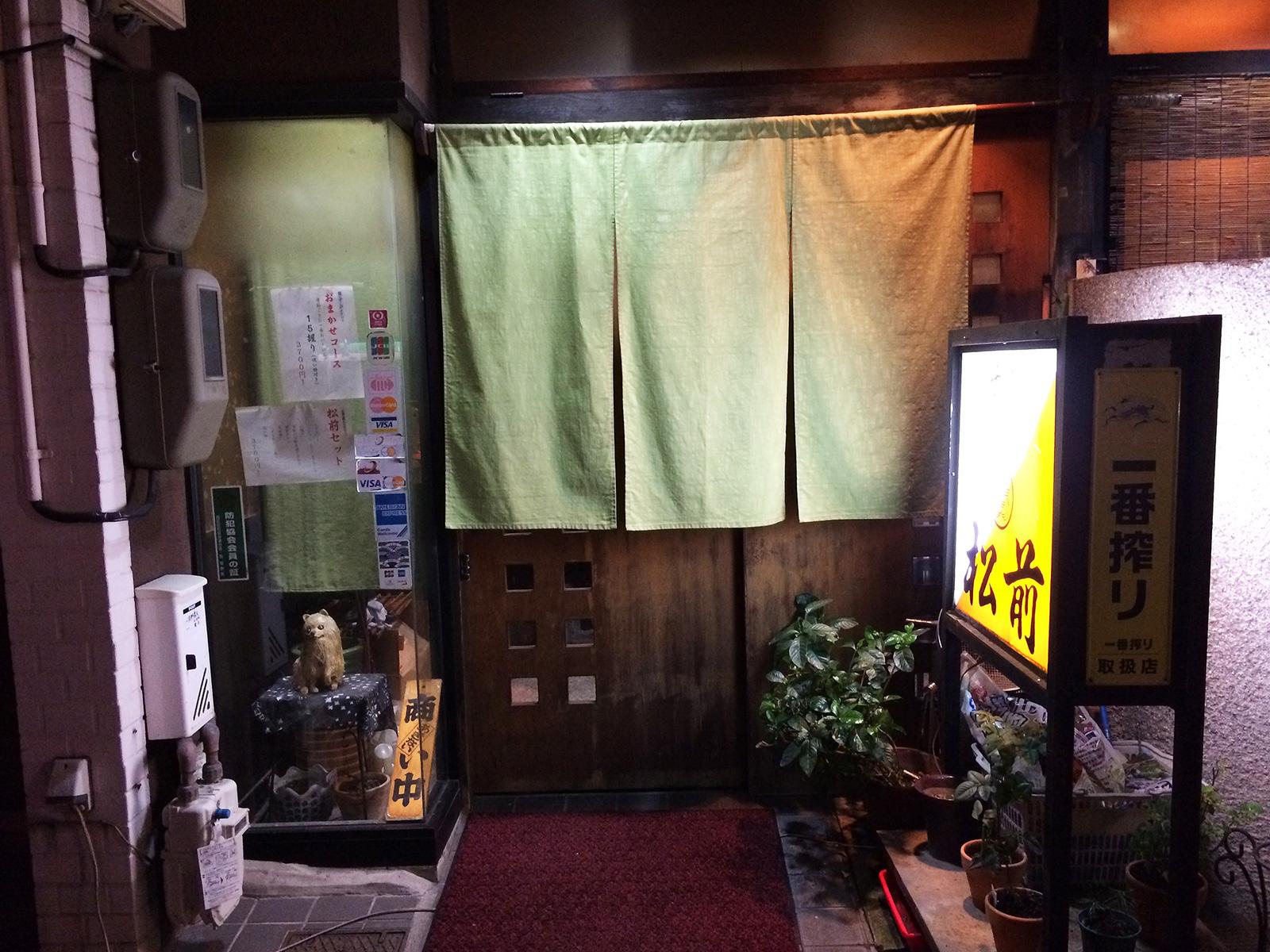 「すし 松前」のおまかせコース 冬コレ @栄生