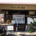 「日之出屋」の天ぷらうどん定食 @名古屋市西区中小田井