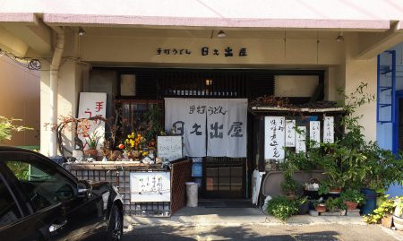 「日之出屋」の天ぷらうどん定食 @中小田井