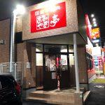 「あみやき亭 小田井店」の焼肉いろいろ  @西区中小田井