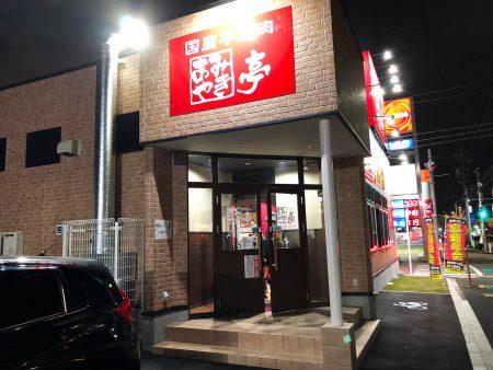 「あみやき亭 小田井店」の焼肉いろいろ @中小田井