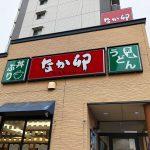 「なか卯 R22康生通店」の親子丼 @西区康生通